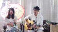 胡洋&Amylee 吉他弹唱《月亮之上》