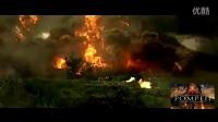 美国最新灾难片《庞贝末日》