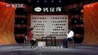 """养生堂20140902 老来要做""""不倒翁""""(2)"""