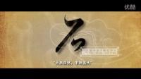 2014年书圣文化节展示视频:书圣王羲之_圣火影视动画作品