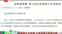 张默被正式批捕 父亲张国立依然沉默 SMG新娱乐在线 20140905 标清
