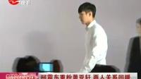 柯震东重粉萧亚轩 两人关系回暖 SMG新娱乐在线 20140905 标清