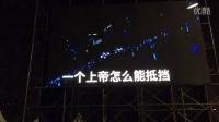 2014.9.6上海西岸音樂節五月天-賭神