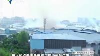 工厂区突发火灾 现场浓烟滚滚