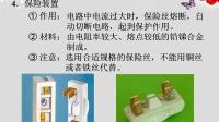 19.1.1家庭电路结构