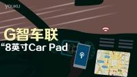 BYD G5-CAR PAD