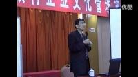 刘硕斌--《国学与企业文化》讲课视频