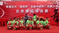 全国中老年广场舞大赛北京K酷时尚广场赛区-苹三社区舞蹈队