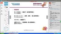蔚蓝快乐日语系列讲座第二讲《日本的住宿文化》