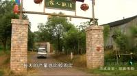 深夜食堂·豆腐传奇 纪录片编辑室 20140912 标清