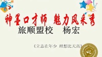 杨宏《立志在年少 理想比天高》