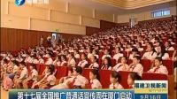 第十七届全国推广普通话宣传周在厦门启动[福建卫视新闻]