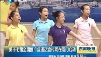 第十七届全国推广普通话宣传周在厦门启动 东南晚报 20140916 标清