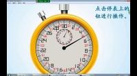 人教版八年级物理上 第一章 第1节《长度和时间的测量》[第二课时]  ( 精品课堂)