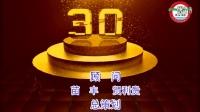 2014教师节文艺晚会片尾