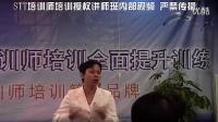 讲师胡凤芩STT企业培训师全面提升课程