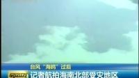 """台风""""海鸥""""过后 记者航拍海南北部受灾地区 140920 早安江苏"""