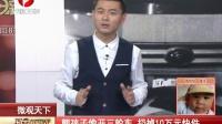 熊孩子偷开三轮车  扔掉10万元快件[每日新闻报]