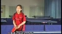 乒乓球基本技术