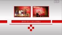 (2014)武生院校青协2014-2015学年度第一学期全体大会