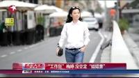 """杨钰莹回归 黄晓明佟大为""""示爱""""140922"""