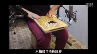 攜帶型木箱鼓