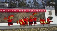 """2014年八台镇""""迎国庆""""广场舞大赛丰台社区代表队:扇子舞中国美(变队形)"""