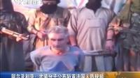 阿尔及利亚:武装分子公布斩首法国人质视频[新闻报道]