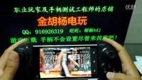 ipega四代安卓ios手柄试玩《NBA 2K14》