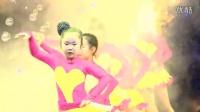 2014巩义市金孔雀少儿拉丁舞《激情夏日》恰恰伦巴