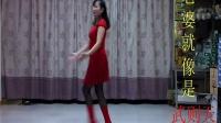 欣子广场舞--老婆就像是武则天