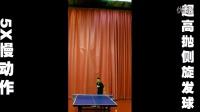 《湿父教球》第1集:超高抛侧旋发球与超高抛下蹲砍式发球慢动作_乒乓球视频教程(抛球高度5米以上)