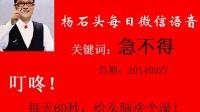 杨石头微信语音  2014-09-27  急不得