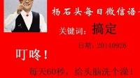 杨石头微信语音2014-09-26   搞定