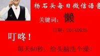 杨石头微信语音2014-09-25    懒