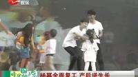 杨幂全面复工 产后逆生长 SMG新娱乐在线 20140929 标清
