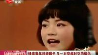 锋菲童年视频曝光 又一对穿越时空的情侣 SMG新娱乐在线 20140929 标清