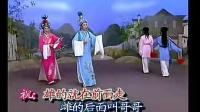 越剧伴奏《梁祝》十八相送(吴凤花+陈飞)