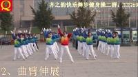 齐之韵快乐舞步健身操第五套第七节