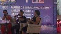 2014年第八届阳江房地产博览会高峰论坛《为爱找一个家》第一节