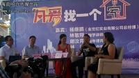2014年第八届阳江房地产博览会高峰论坛《为爱找一个家》第三节