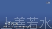 許廷鏗-上善若水  [水之源 主題曲]