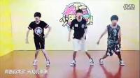 TFboys 青春修炼手册舞蹈教学