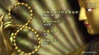 台湾灵鹫山经文伴诵 - <大悲咒>(心道法师版)