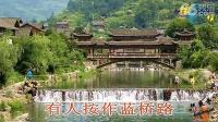 广西贺州水口镇本地山歌《路叹》