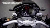春风150NK 发动机排气音(空档)