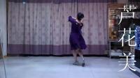 欣子广场舞--芦花美(1)