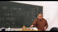 002集论20140324隆藏法师