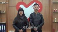 (2013)祝湖北文理学院社团联合会十周年生日快乐