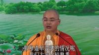 佛遗教经(1)东台弥陀寺 本源法师